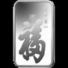 瑞士 天下第一福 銀塊1盎司_14178