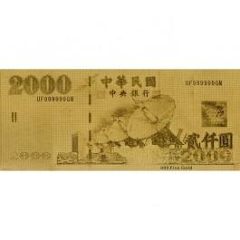 台灣二千元金紙幣(連包裝盒)