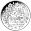 日本2012大分縣精鑄銀幣1盎司_26530