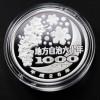 日本2014山形縣精鑄銀幣1盎司_26354