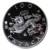 2259_macau_1988_dragon_silver_coin_1