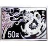 3154_china_2012_rectangle_dragon_silver_5_oz_1