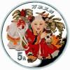4985_china_1998_vieneiane_colour_silver_proof_coin_1oz_1