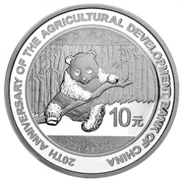 China 2014 The 20th Anniversary of The Agricultural Development Bank of China Panda Commemorative Si