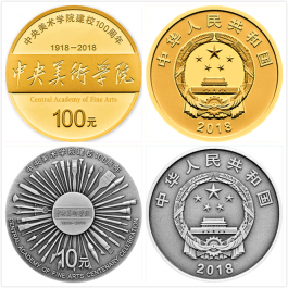 China 2018 Central Academy of Fine Arts 100th Anniversary Celebration Gold & Silver Coin Set