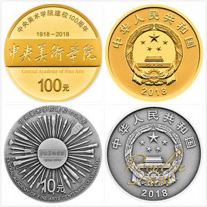 China 2018 Central Academy of Fine Arts 100th Anniversary Celebration Gold & Silver Coin Set_44789